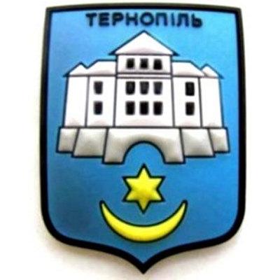 герб тернополя